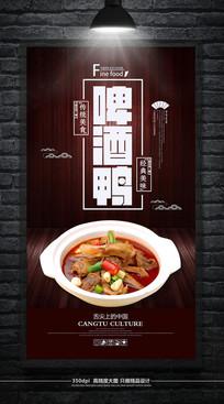 中餐厅啤酒鸭美食海报
