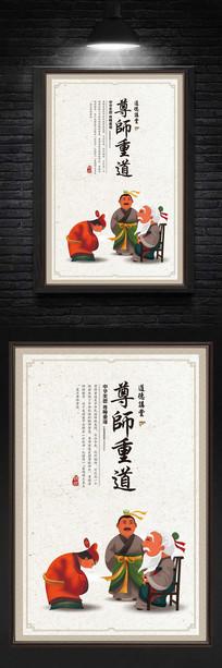 中国传统文化尊师重道海报