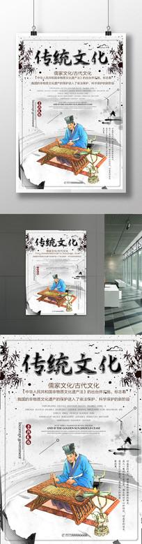 中国风传统文化创意海报
