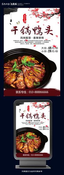 中国风干锅鸭头美食海报
