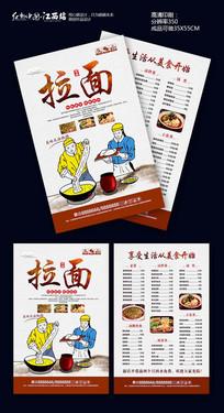 中国风拉面美食宣传单