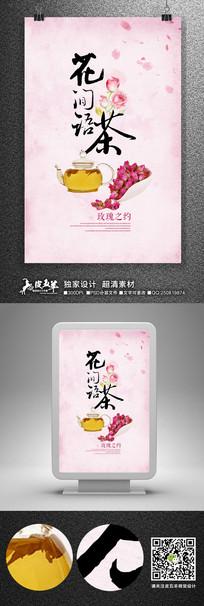 中国风玫瑰花茶促销海报