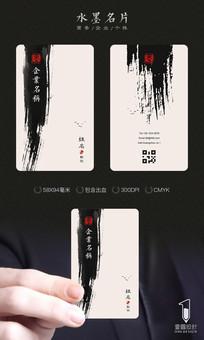 中国风墨迹名片设计 PSD