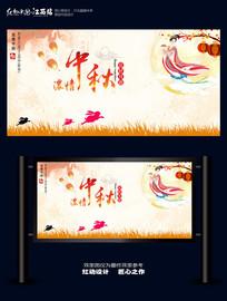 中国风浓情中秋节海报设计
