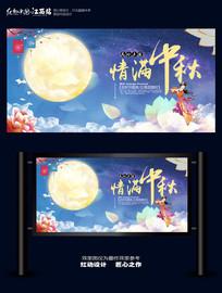 中国风情满中秋海报设计