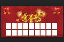 中国风荣誉榜海报