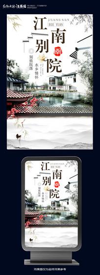 中国风水墨江南别院海报