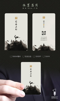 中国风水墨瑜伽名片设计