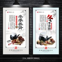 中国风冬季养生中医海报