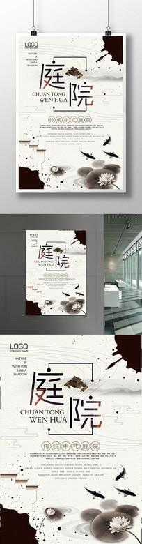 中国风庭院创意设计海报