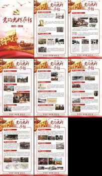 中国共产党发展史系列展板上集