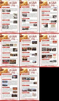 中国共产党发展史系列展板下集