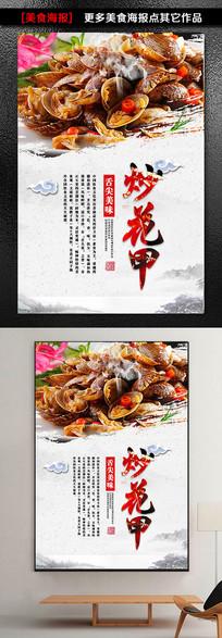 中国美食花甲美食海报设计