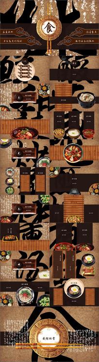 中华美食PPT模板