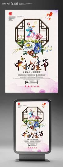 中秋佳节宣传海报设计