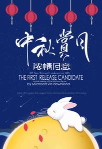 中秋节八月十五海报