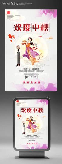 中秋节欢度中秋海报设计