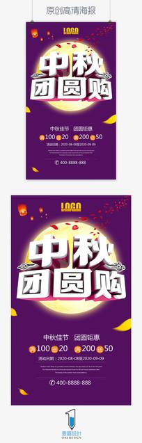 中秋节团圆购促销海报设计