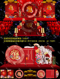 中式红色古典婚礼效果图 PSD