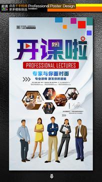 专家讲座培训讲课宣传海报