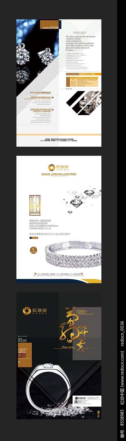 珠宝店宣传广告图片