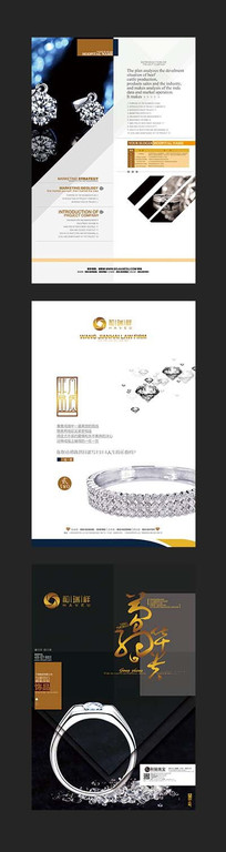 珠宝店宣传广告