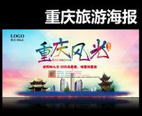 最美重庆旅游海报