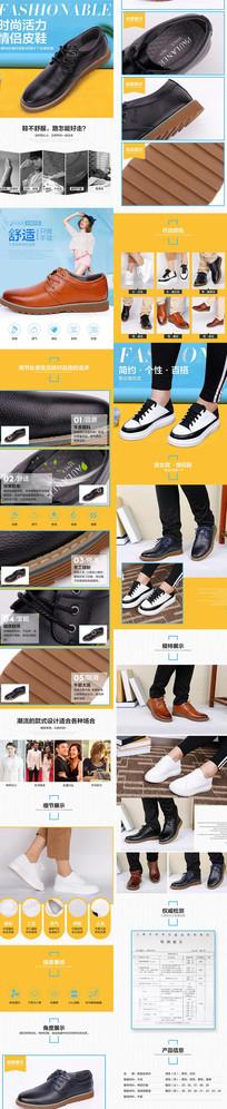 2017年彩色简约鞋子详情页