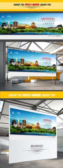 安阳旅游城市文化宣传海报
