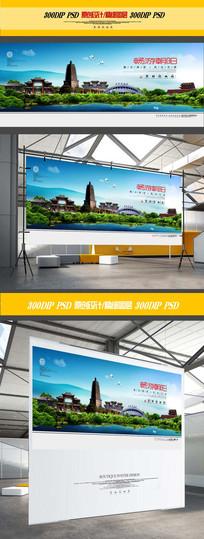 朝阳旅游城市文化宣传海报