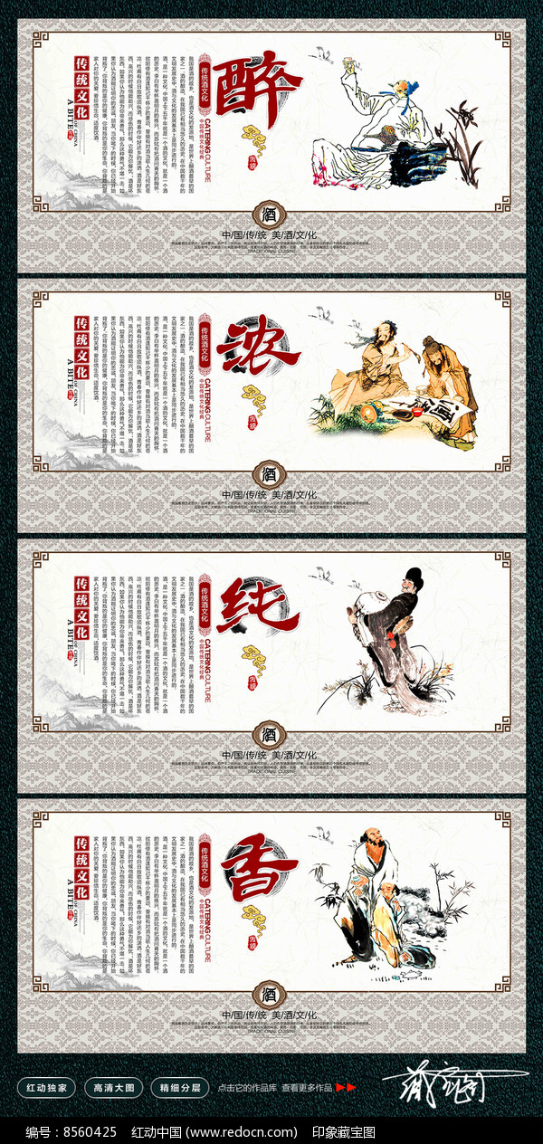 传承酒文化展板设计图片