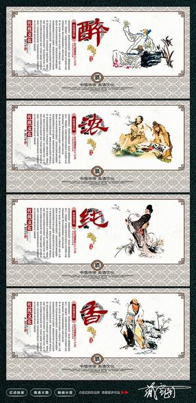 传承酒文化展板设计