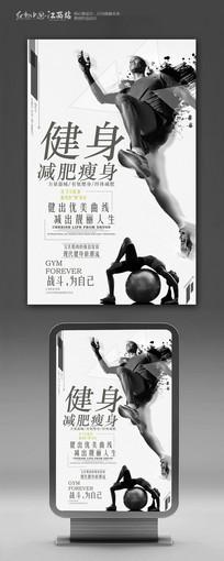 创意健身减肥瘦身宣传海报