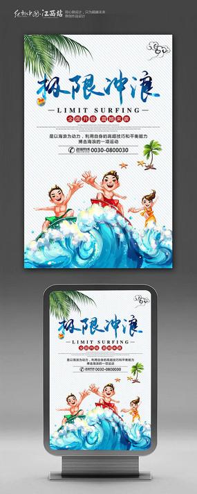 下载收藏 创意极限冲浪海报设计 下载收藏 沙滩冲浪滑板海报 下载