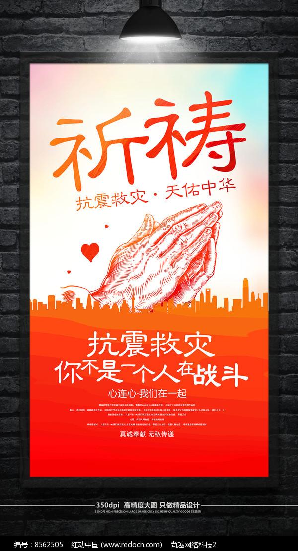 创意抗震救灾公益海报设计图片