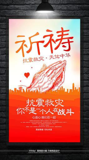 创意抗震救灾公益海报设计