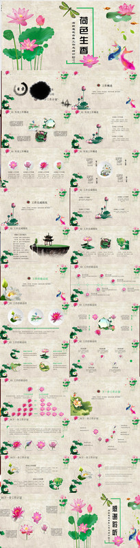 创意中国风荷花工作汇报