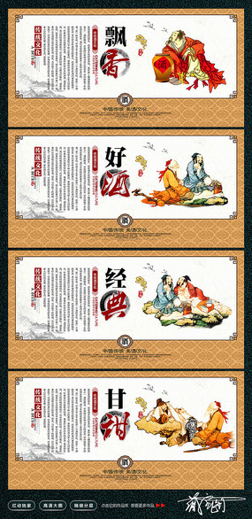 传统酿酒酒文化展板设计