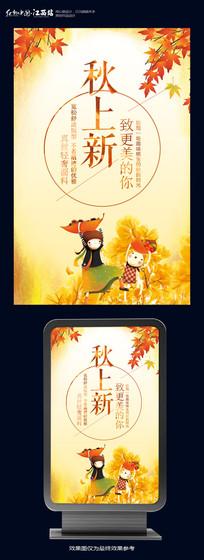 初秋上新秋季新品上市宣传海报