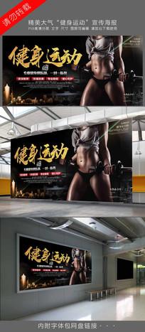 大气健身运动健身房海报