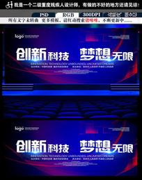 电子商务广告活动会议背景板