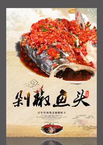 剁椒鱼头海报