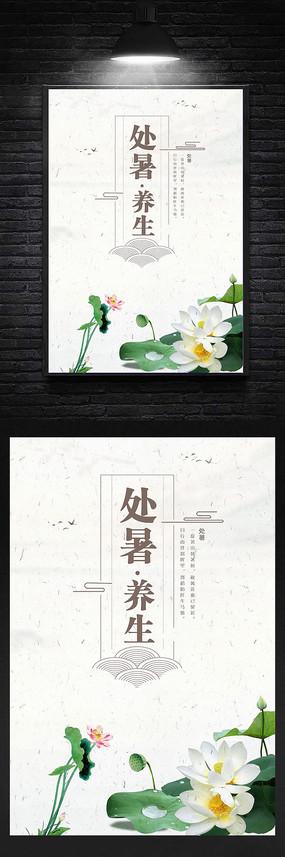 二十四节气中国风处暑海报