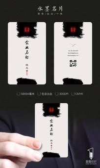 高档水墨中国风个性名片设计