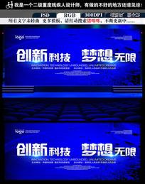 工业集团会议背景展板设计
