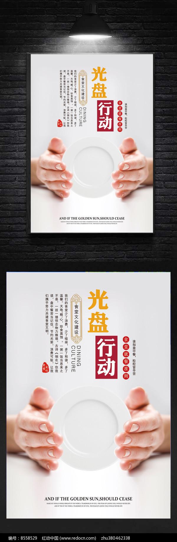 光盘行动公益海报图片