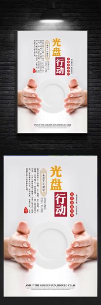 光盘行动公益海报