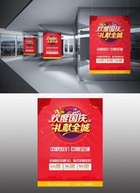 国庆礼战全城商务海报