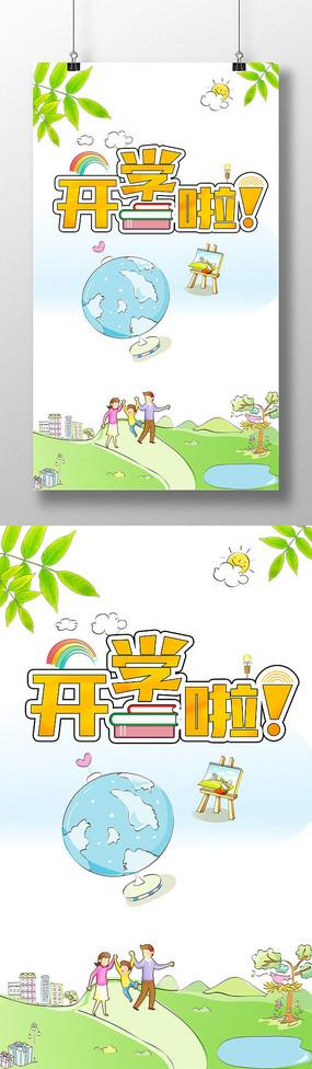 幼儿园开学通知海报