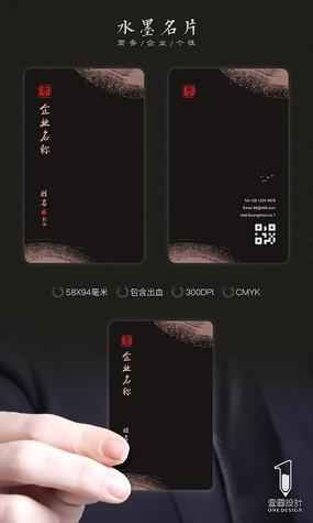 黑色高档水墨名片设计